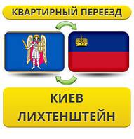 Квартирный Переезд из Киева в Лихтенштейн