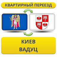 Квартирный Переезд из Киева в Вадуц