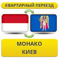 Квартирный Переезд из Монако в Киев