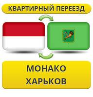 Квартирный Переезд из Монако в Харьков