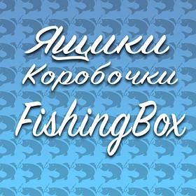 Ящики,коробки fishing box