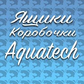 Ящики,коробки Aquatech
