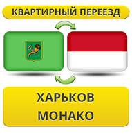 Квартирный Переезд из Харькова в Монако