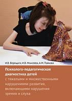 Психолого-педагогическая диагностика детей с тяжелыми и множественными нарушениями развития, включающими наруш