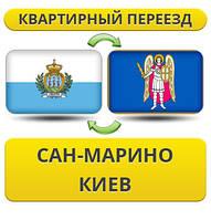 Квартирный Переезд из Сан-Марино в Киев