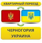 Из Черногории в Украину
