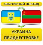 Из Украины в Приднестровье