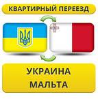 Из Украины на Мальту