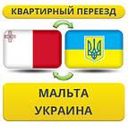Из Мальты в Украину