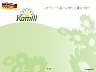 Kamill (гели для душа, жидкое мыло, крема для рук, лосьоны)