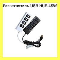 Разветвитель USB HUB 4SW, 4-х портовый высокоскоростной USB хаб!Акция