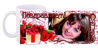 Кружка с вашим фото подарок сувенир