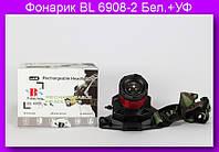 Фонарик BL 6908-2 Бел.+УФ,Налобный фонарь,Ультрафиолетовый фонарик Police