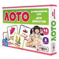 """Настольная игра лото """"Для девочек"""" 162 Стратег"""