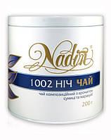 1002 ночь 200 г (Смесь чёрного и зеленого рассыпного чая с добавками Nadin)