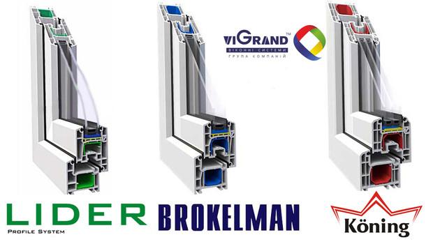 Металлопластиковые окна Lider 3 кам, Brokelman 4 кам и Koning 5 кам