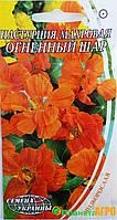 Насіння квітів Настурції махрової Вогненна Куля (Насіння)