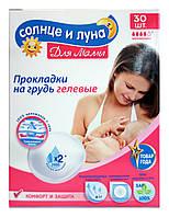 Прокладки на грудь Солнце и Луна гелевые для кормящих мам - 30 шт.