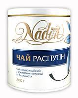 Распутин 200 г (Смесь чёрного и зеленого рассыпного чая с добавками Nadin)