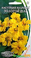 Насіння квітів Настурції махрової золота Куля (Насіння)