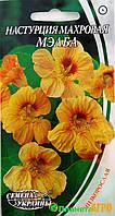 Насіння квітів Настурції махрової Мэлба (Насіння)