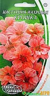 Насіння квітів Настурції махрової Крихта (Насіння)
