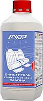 Очиститель салона автомобиля LAVR Car Interior Cleaner