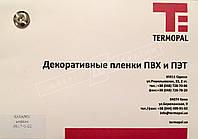 "Каталог ПВХ ""ТЕРМОПАЛ"" коллекция + Soft Touch 2017"