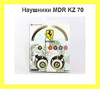 Наушники MDR KZ 70!Опт