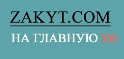 Интернет-магазин zakyt.com - ЗАКУТКОМ. Доставка по всей Украине!