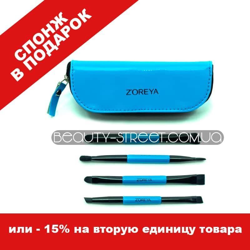 Набор кистей ZOREYA 4 синий / Кисти для макияжа 4