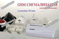 GSM ALARM / Полный комплект / Сигнализация GSM для квартиры