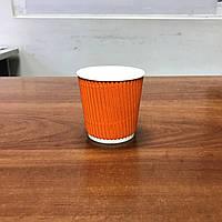 Стакан гофрированный Ripple 180 мл Оранжевый (крышка 72мм), фото 1