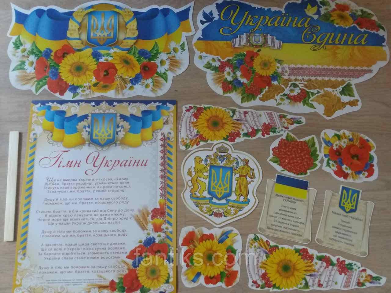 """Большой набор наклеек на скотче """"Україна єдина"""""""