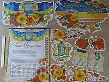 """Большой набор наклеек на скотче с украинской государственной символикой """"Україна єдина"""""""