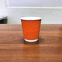 Стакан гофрированный Ripple Оранжеый 250 мл (крышка 80мм)