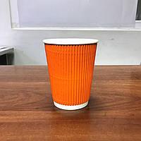 Стакан гофрированный Ripple Оранжевый 350 мл (крышка 90мм), фото 1