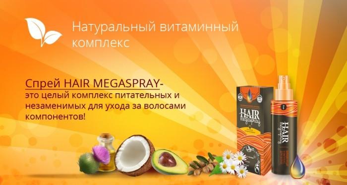 Hair megaspray Витаминный комп. для волос. Средство для роста волос