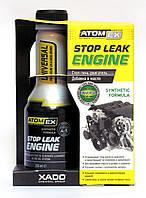 Stop Leak Engine - стоп-течь двигателя, добавка в масло - 250 мл.