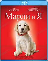 Blue-ray фильм: Марли и я (Blu-Ray)