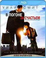 Blue-ray фильм: В погоне за счастьем (Blu-Ray)