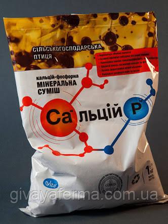 Сальций Р (птица) 1 кг,  минеральные кормовые добавки