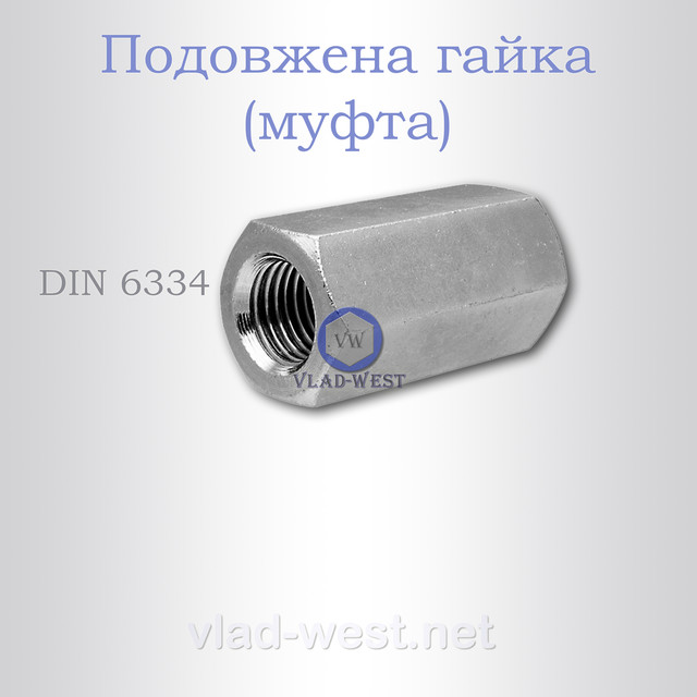 Гайка муфта (подовжена) DIN 6334