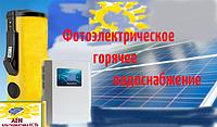 Фотоэлектрическое горячее водоснабжение - новая возможность быть независимым.