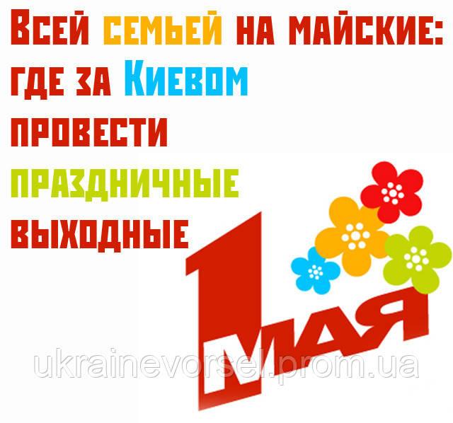 Майские праздники - 30% скидка!!!