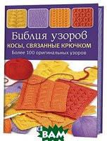 Аня Зюпневски Библия узоров. Косы, связанные крючком. Более 100 оригинальных узоров