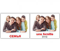 """Карточки мини русско-французские """"Семья/Famille"""" 20 карт., в пак. 10*9см, ТМ Вундеркинд c пеленок"""