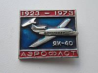 Значок авиация самолёт ЯК-40 Аэрофлот 1923-1973