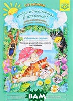 О. А. Воронкевич Добро пожаловать в экологию! Дидактический материал для работы с детьми 5-6 лет. Старшая группа. Коллажи, мнемотаблицы, модели,