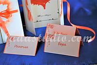 Свадебные карточки с именами гостей, оранжевые, осенняя тематика